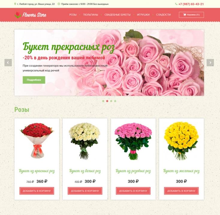 Цена Сайта Интернет Магазина Цветов
